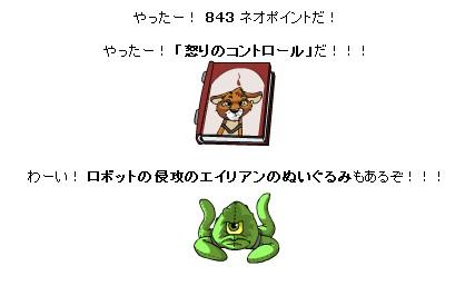 2007y12m27d_170414609